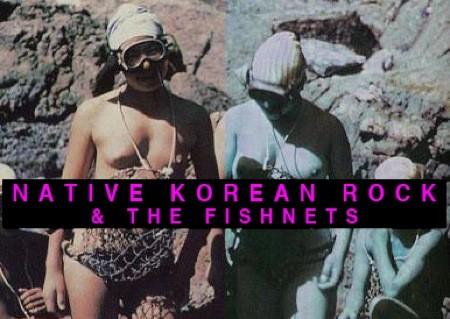 karen_o-native_korean_rock.jpg