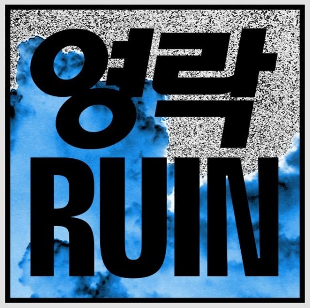 elite gymnastics - Ruin 3