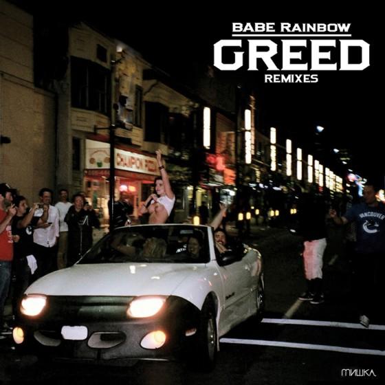 Babe Rainbow - Greed Remixes