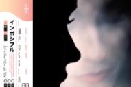 "Nina K – ""Impossible (Tomas Barfod Remix)"" (Stereogum Premiere)"