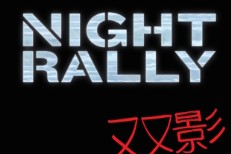 Download Twin Shadow's Demos Mixtape Night Rally