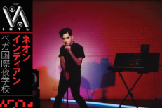 Neon Indian &#8211; &#8220;Slumlord&#8221; + <em>VEGA INTL. Night School</em> Details