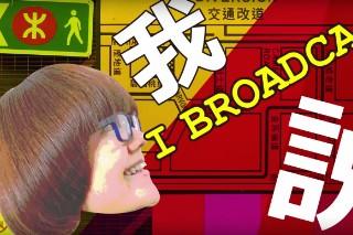 "Blur – ""I Broadcast"" Video"