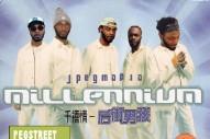 "JPEGMAFIA – ""Millennium Freestyle"""