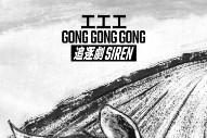"""Gong Gong Gong – """"Siren 追逐劇"""""""