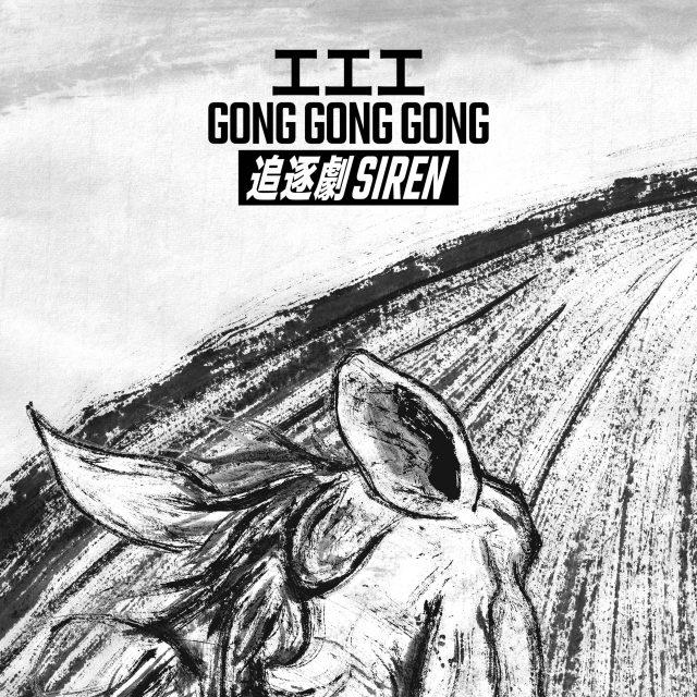 Gong Gong Gong