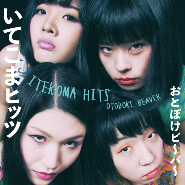 "Otoboke Beaver -""Don't Light My Fire"""