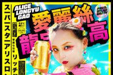 alice-longyu-gao-rich-bitch-juice-1575560423