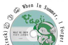 yaeji-when-in-summer-1603291155